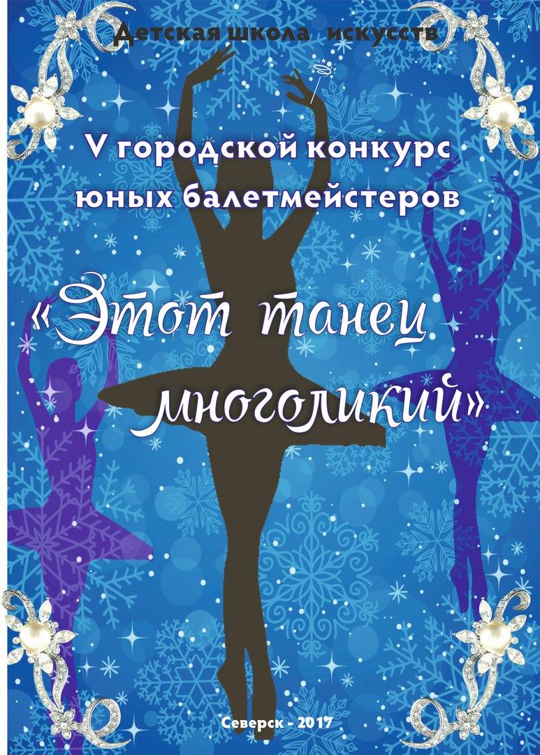 Конкурсе юных балетмейстеров