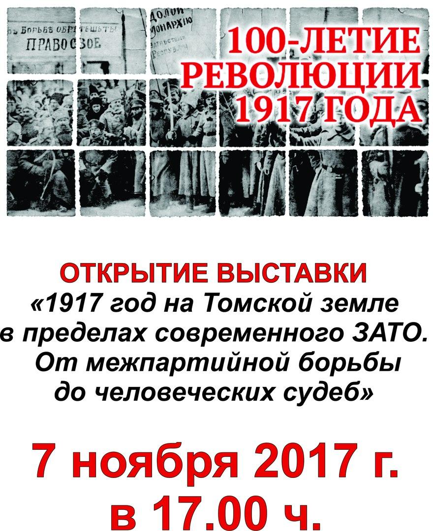 Новая выставка, посвященная 100-летию Октябрьской революции