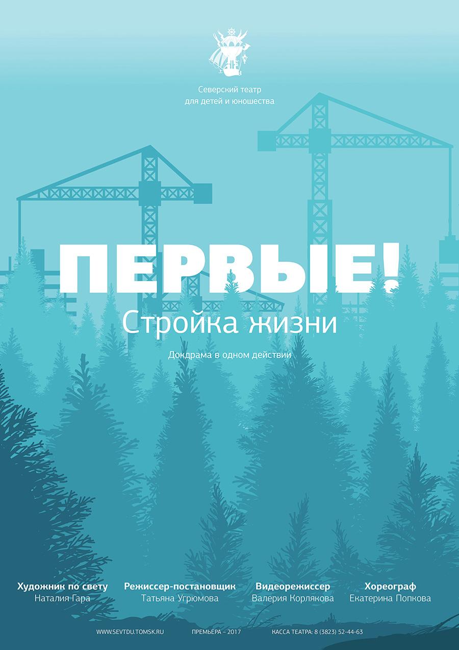 Премьера в Северском театре для детей и юношества!