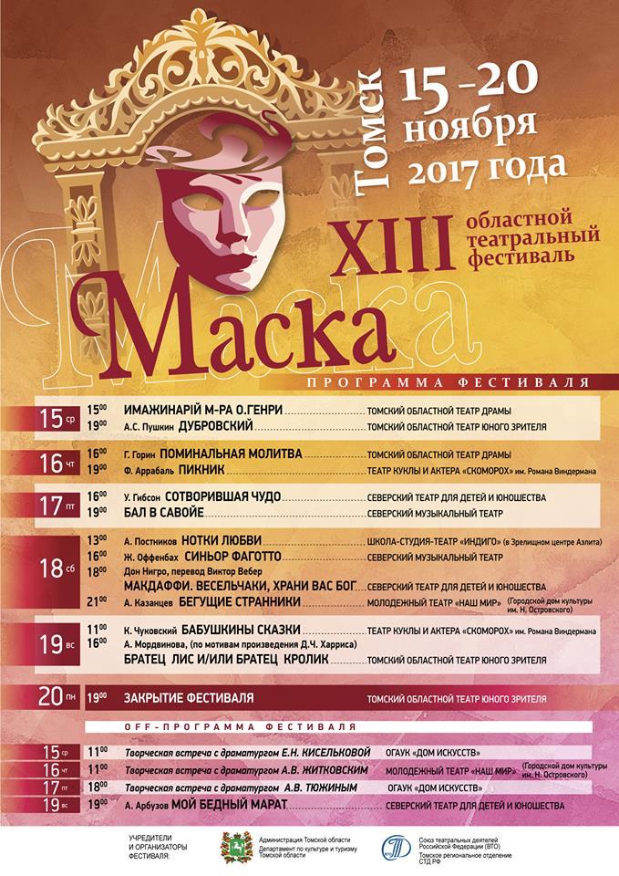 Спектакли в рамках фестиваля «Маска», бешеные деньги и песни Великого Октября