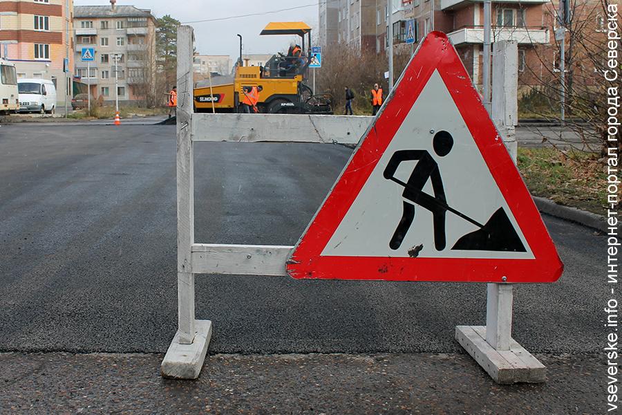 Обратите внимание на временные ограничения дорожного движения
