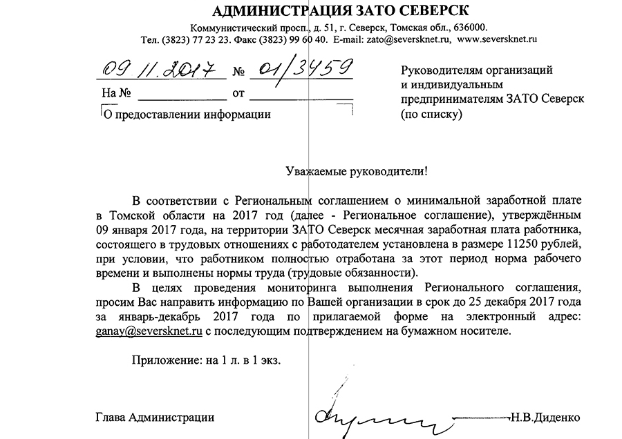 Минимальная зарплата северчан не может быть ниже 11250 рублей