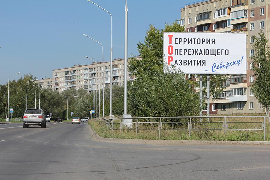 Госдума приняла во втором чтении закон о создании ТОР в Северске