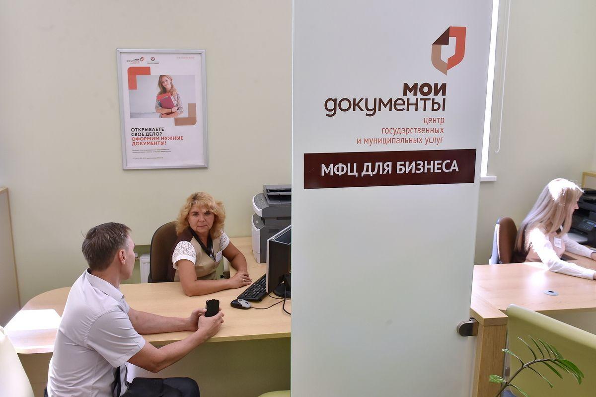 В Северске откроют три окна МФЦ для бизнеса
