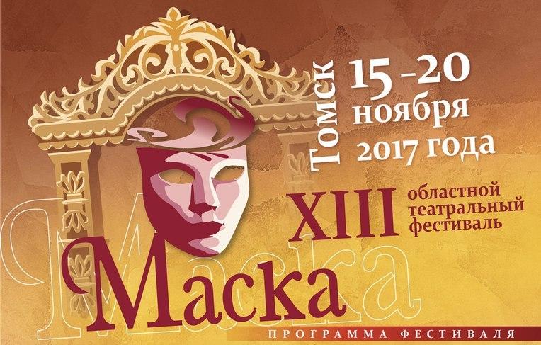 Северские театры представят лучшие спектакли на фестивале «Маска»