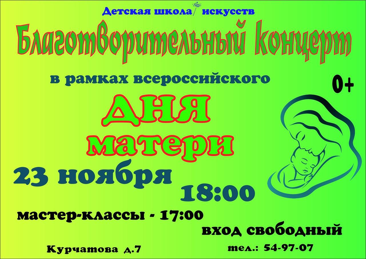 Мой бедный Марат, бенефис Людмилы Травкиной и благотворительный концерт ко Дню матери