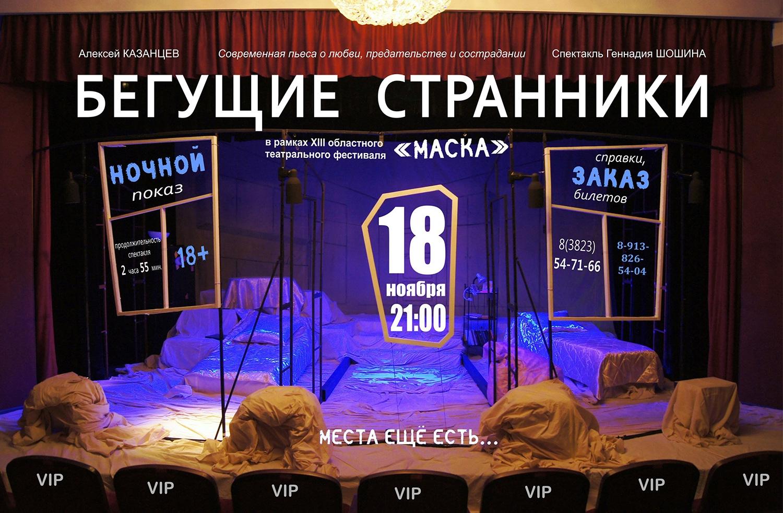 Спектакль «Бегущие странники» на областном театральном фестивале