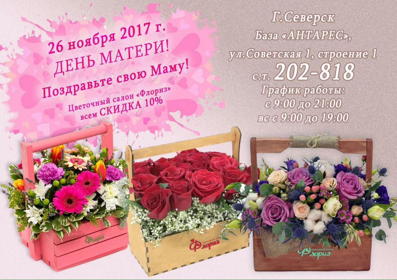 Скидка на цветы ко Дню матери