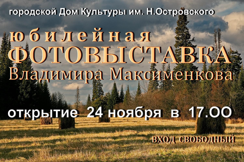 Приглашаем на открытие фотовыставки Владимира Максименкова
