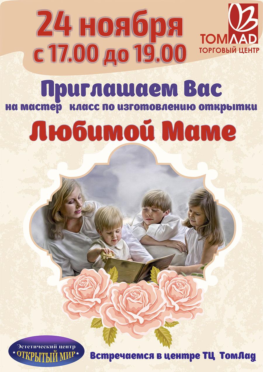 Мастер-класс по изготовлению подарков своими руками для любимых мам!