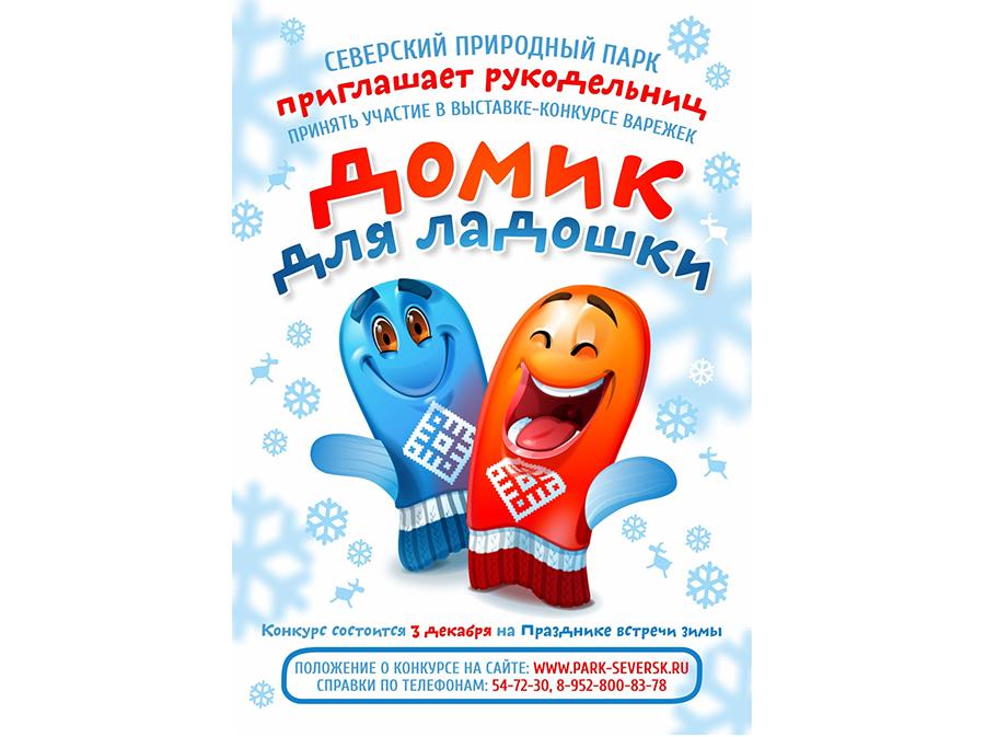 Северским мастерицам принять участие в конкурсе «Домик для ладошки»