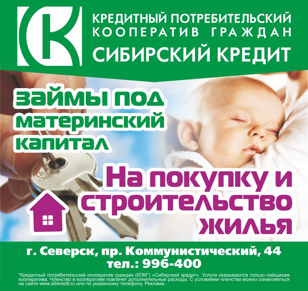 Займы под материнский капитал в КПКГ «Сибирский кредит»