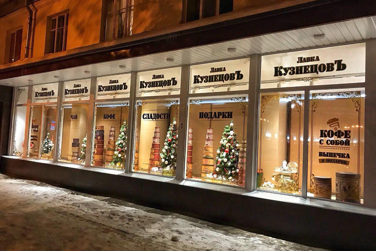 1 декабря откроются двери нового магазина «Лавка Кузнецовъ»