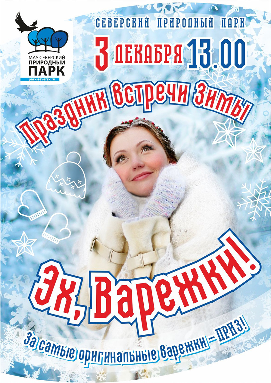 Праздник встречи зимы, господин Ибрагим и концерт студии танца «Формат»