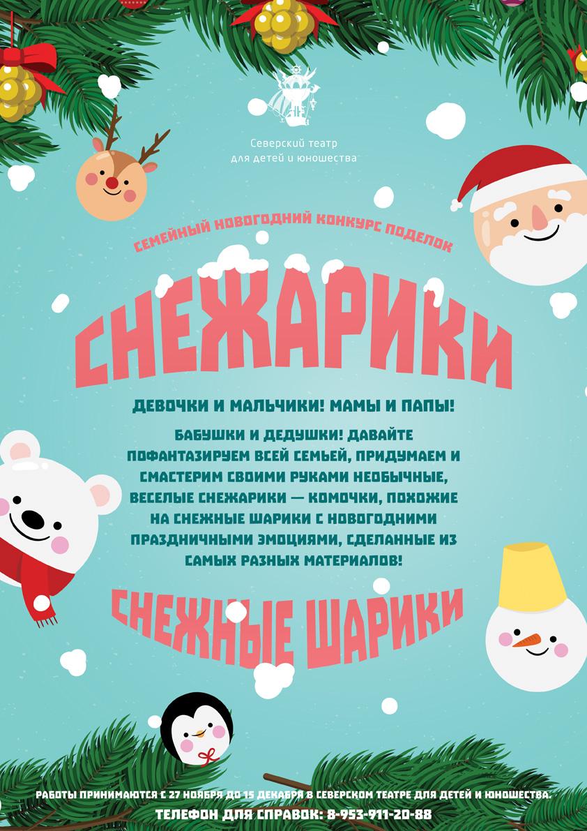 Северский Театр для детей и юношества даёт старт семейному новогоднему конкурсу поделок «Снежарики — снежные шарики»
