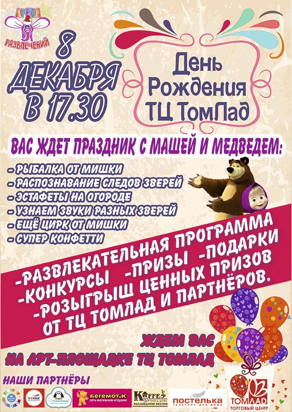 День Рождения ТЦ ТомЛад!