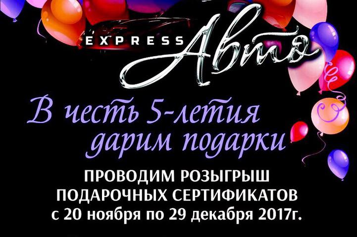 Розыгрыш сертификатов в честь 5-летия АвтоТехЦентра
