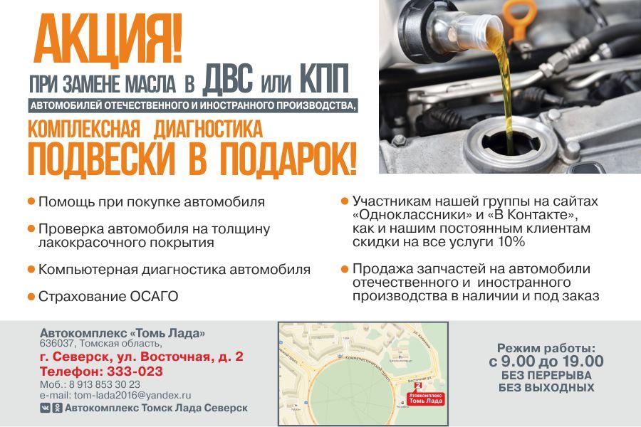 Выгодный техосмотр в автокомплексе «Томь Лада»