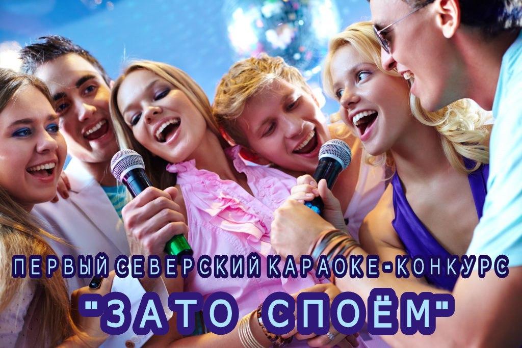 Первый северский караоке-конкурс «ЗАТО ПОЁМ!»