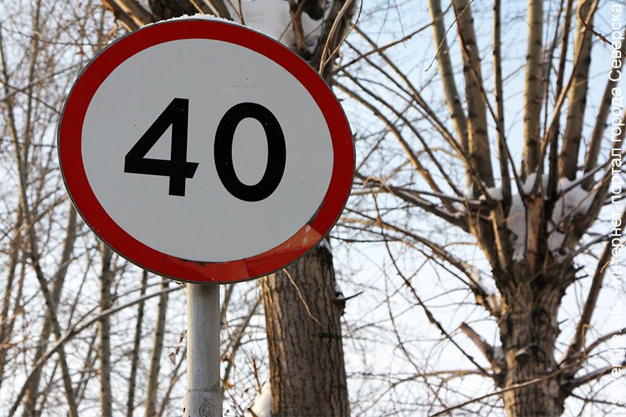 На участках улиц Ленина и Ленинградской вводится ограничение скорости до 40 км/час