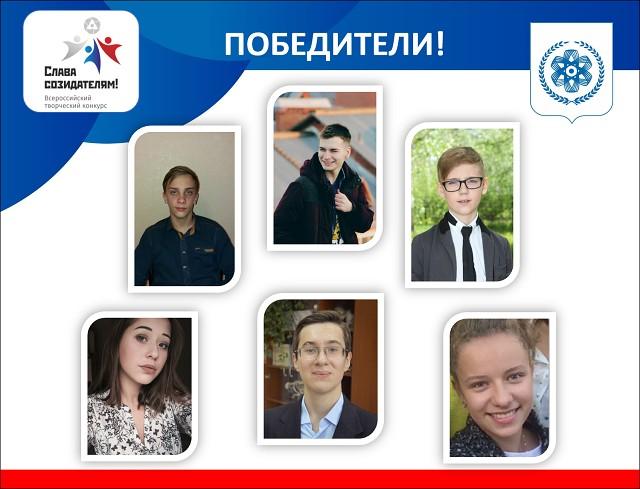 Победители творческого конкурса «Слава созидателям!»