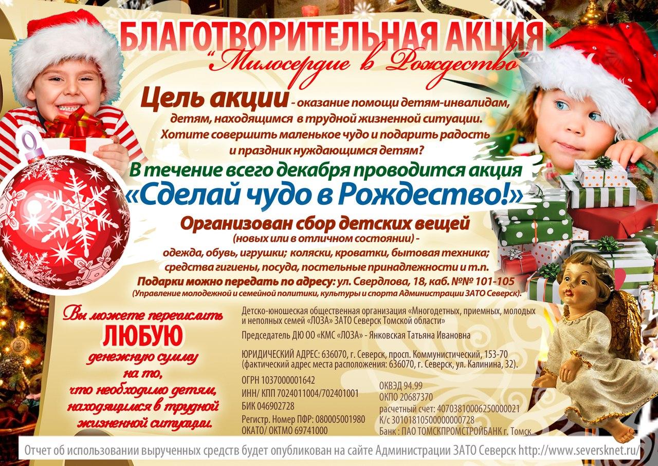 Примите участие в благотворительной акции «Милосердие в Рождество»