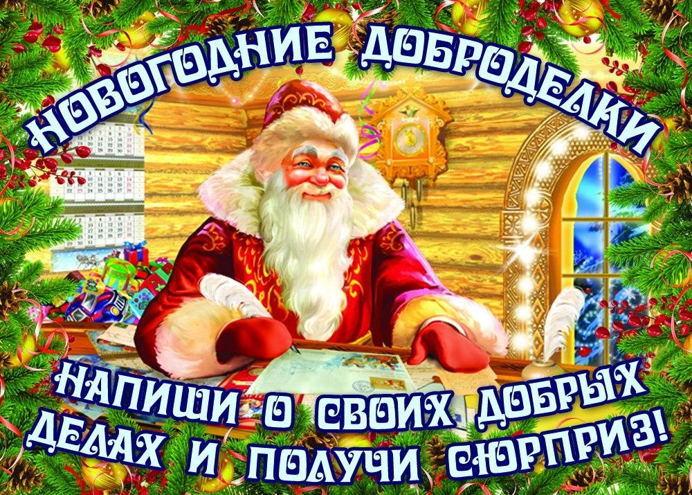 Новогодние доброделки