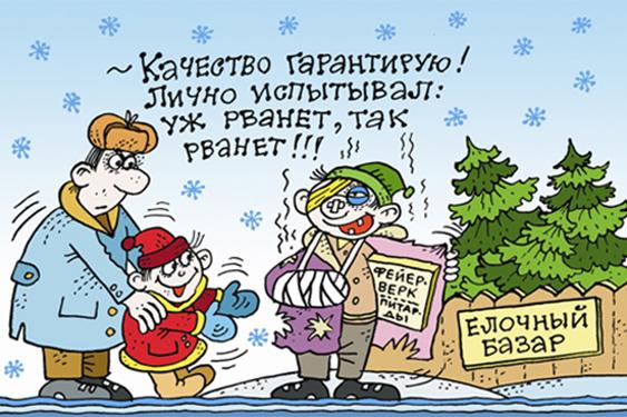 С новым годом без ЧС – вам желает МЧС!