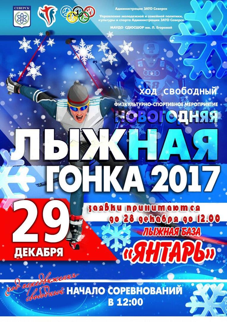 Новогодняя лыжная гонка - 2017