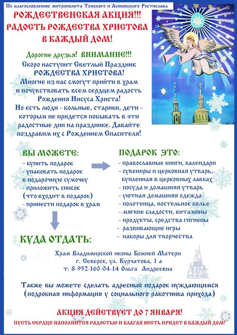 Радость Рождества Христова в каждый дом