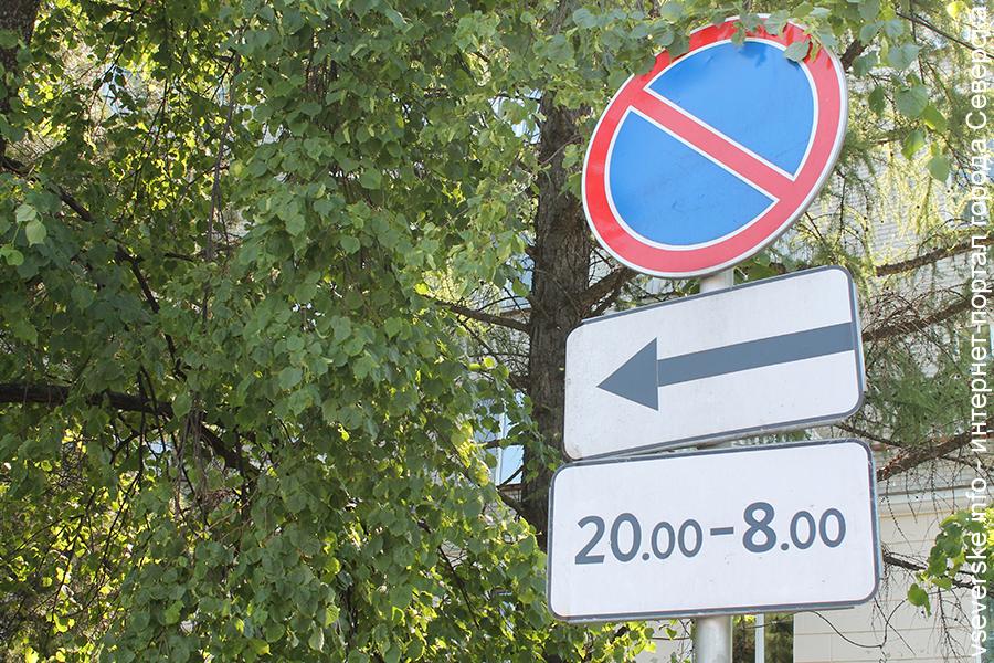 С 20 января на стоянке около КДЦ № 1 вводится новое время запрета стоянки автомобилей