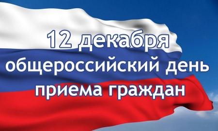 Общероссийский день приема граждан пройдет 12 декабря
