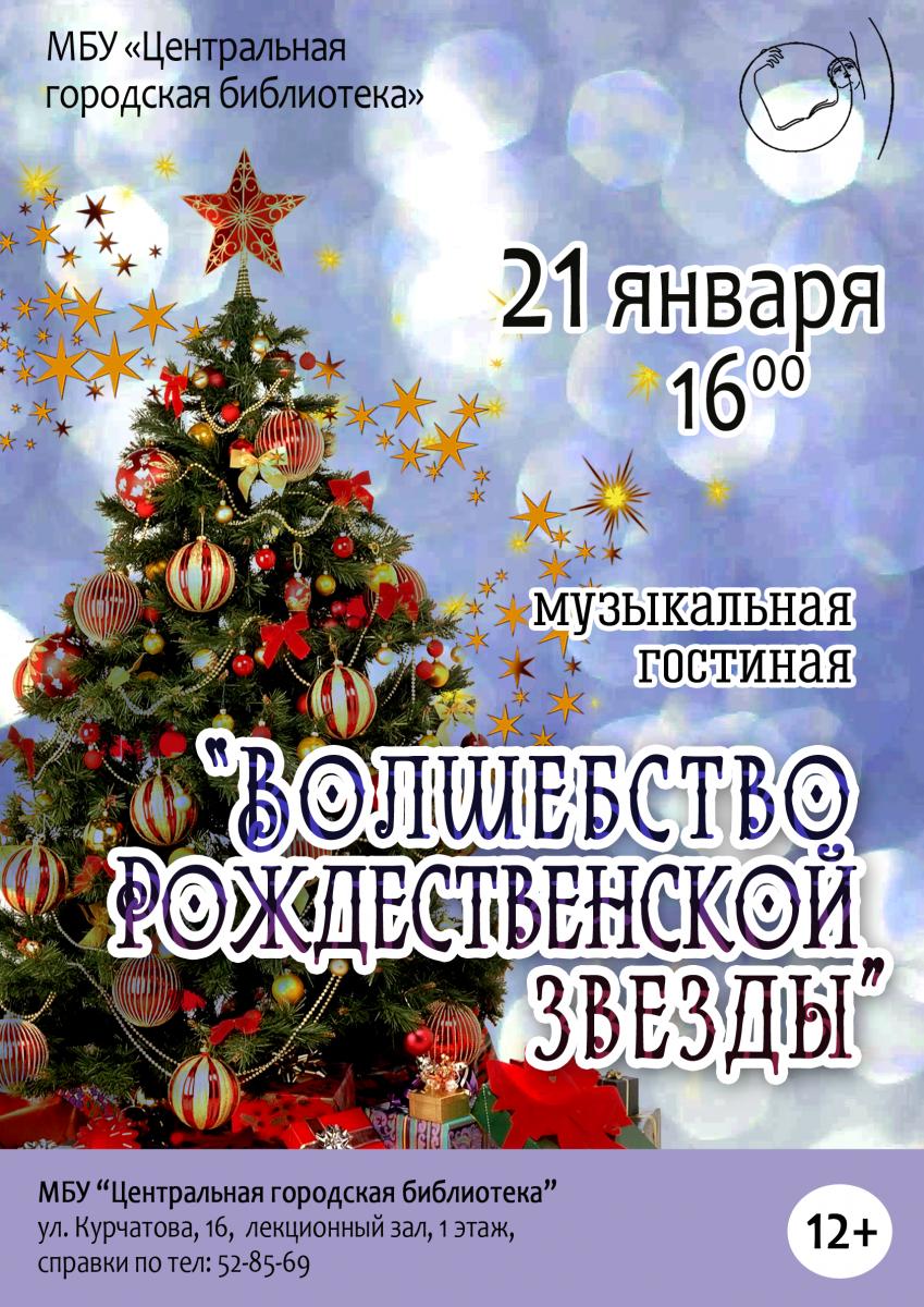 Волшебство Рождественской Звезды