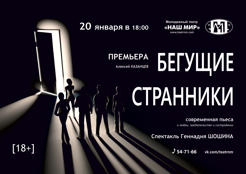 Бегущие странники, Синьор Фаготто и гастроли Антона Мозгалева