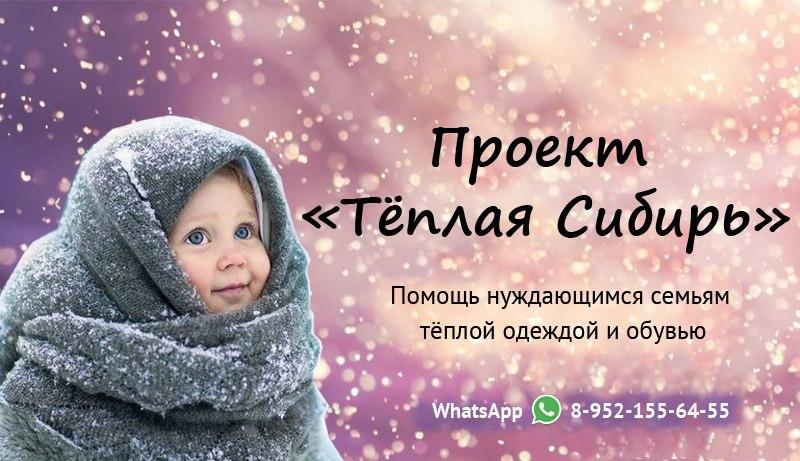 Вы можете помочь нуждающимся семьям тёплыми вещами