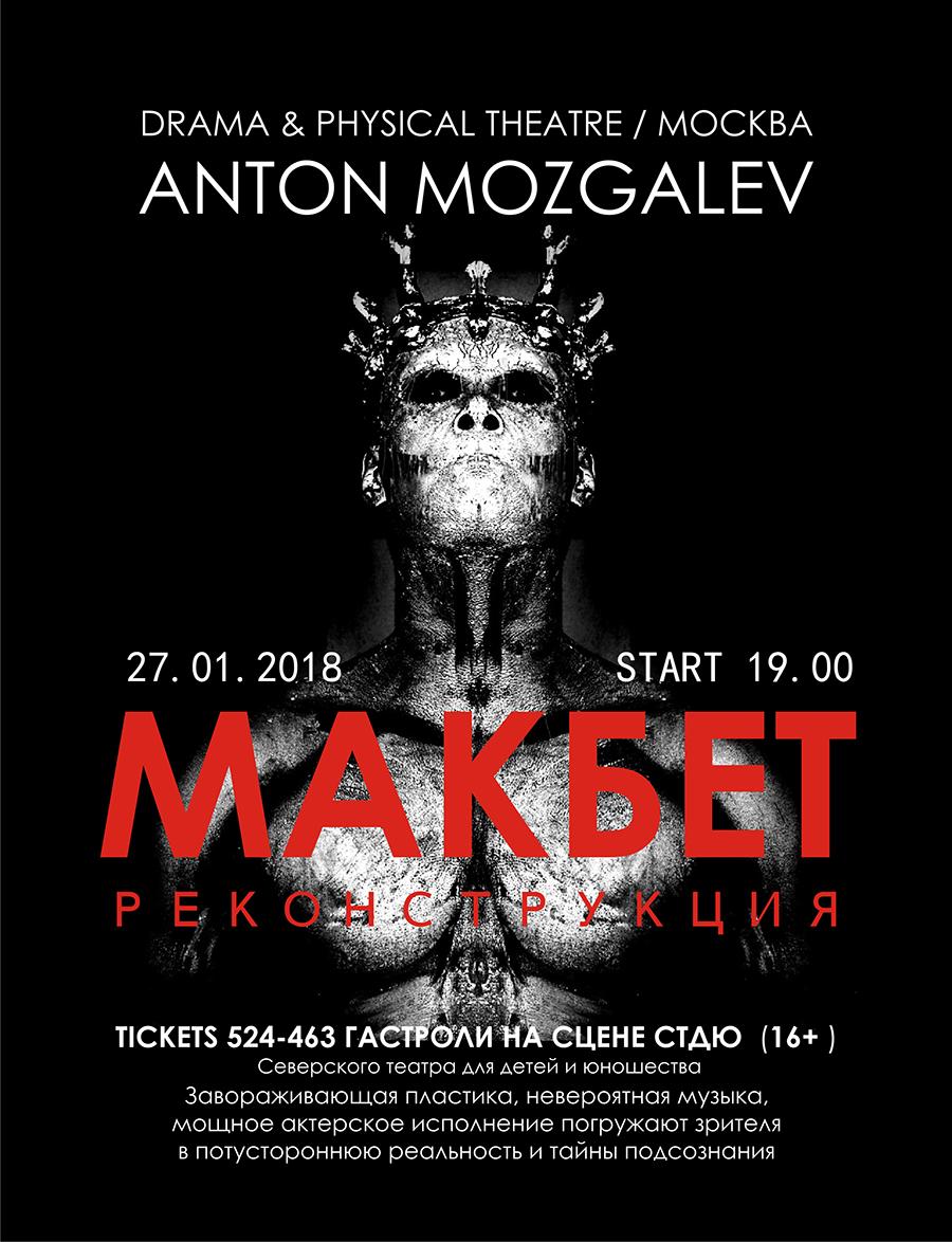 Гастроли Антона Мозгалева, пять вечеров и балаган