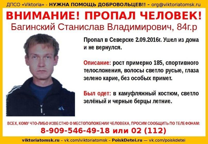 Волонтеры ищут мужчину, пропавшего полтора года назад