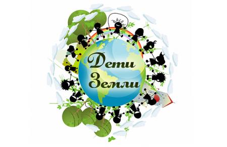 В Северске состоится открытая экологическая игра «Дети земли»