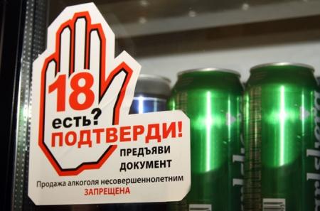 Полиция предупреждает об ответственности за розничную продажу алкогольной продукции несовершеннолетним