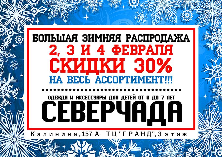 Большая зимняя распродажа в магазине одежды для детей «Северчада»