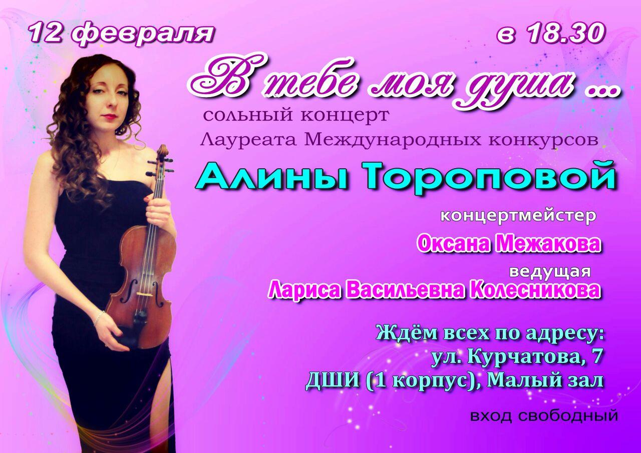 Концерт Алины Тороповой