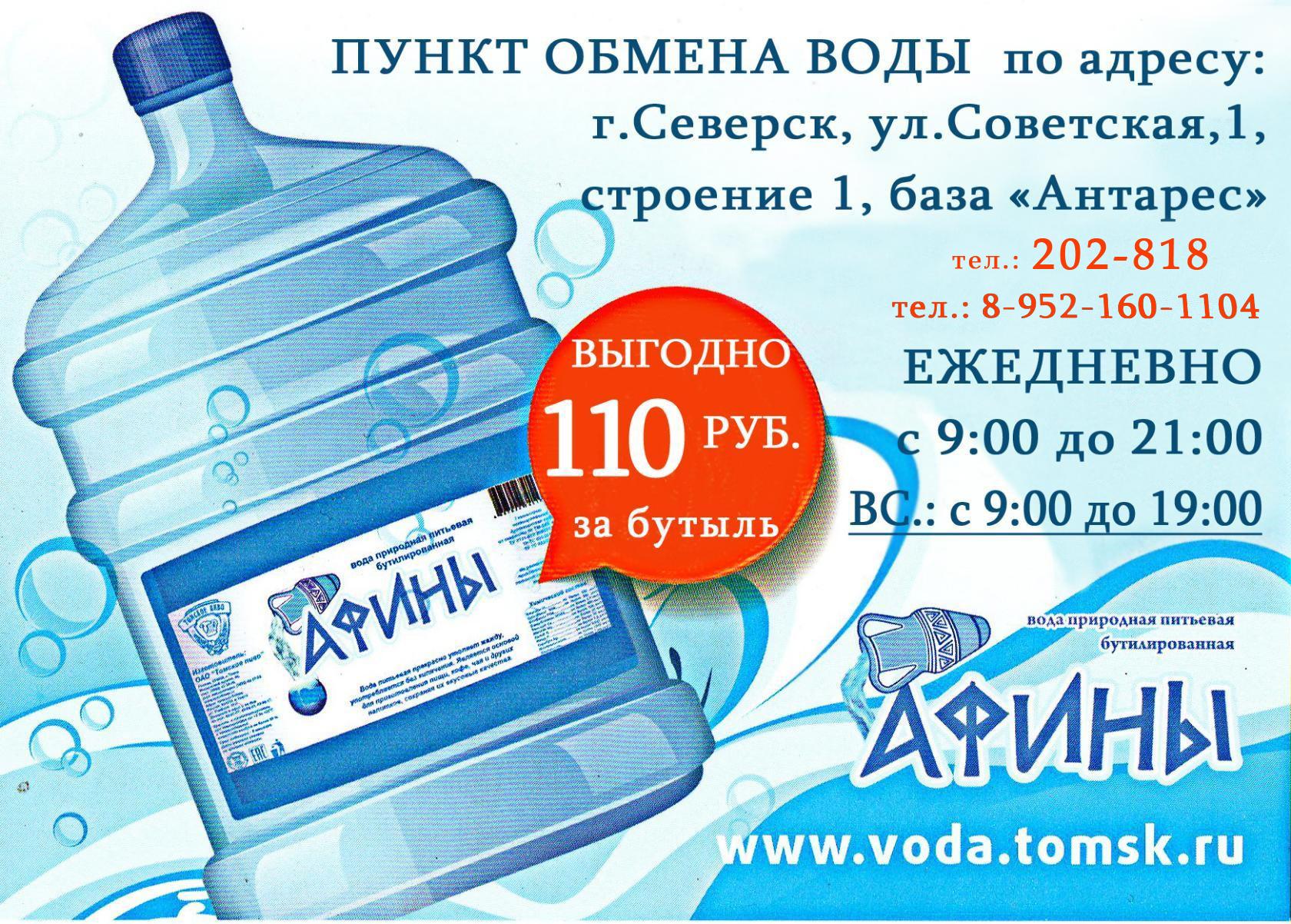 Питьевая вода «Афины»