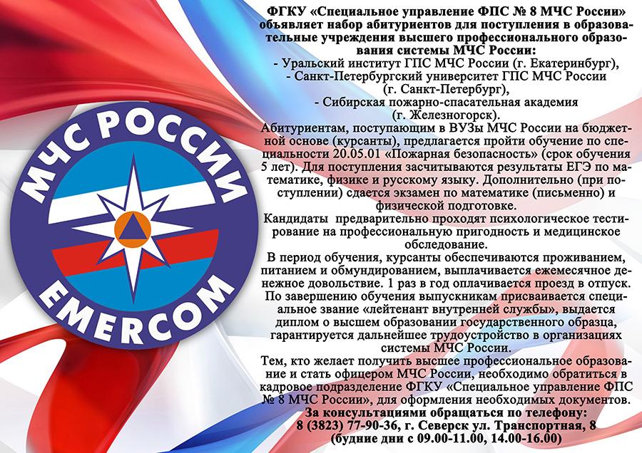 Набор абитуриентов в ВУЗы МЧС России