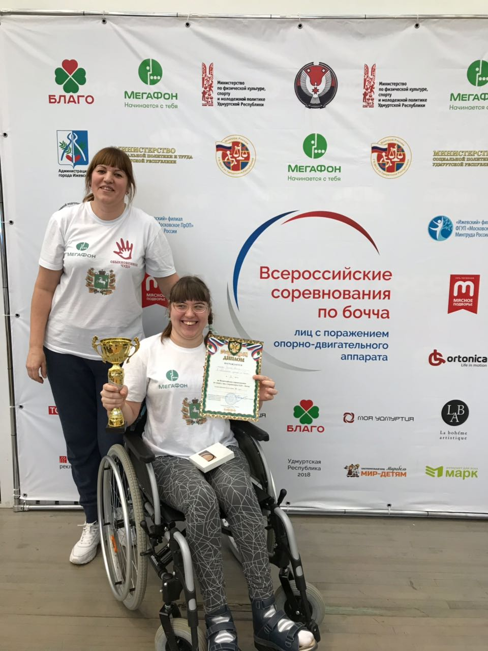 Северчане приняли участие во Всероссийских соревнованиях по бочче