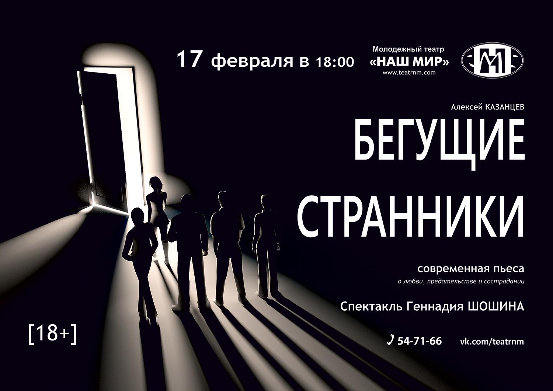 Молодежный театр «Наш мир» приглашает!
