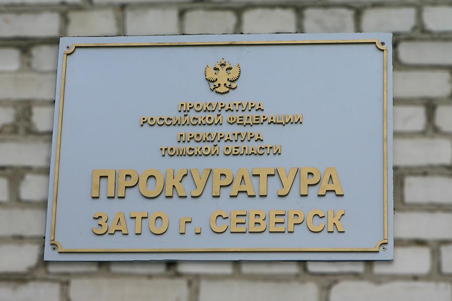 Прокуратура Северска завершила проверку о заниженных платежах мэра за тепло