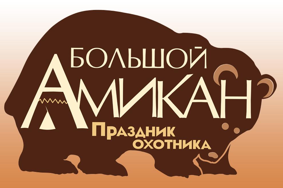 Праздника охотника «Большой Амикан»
