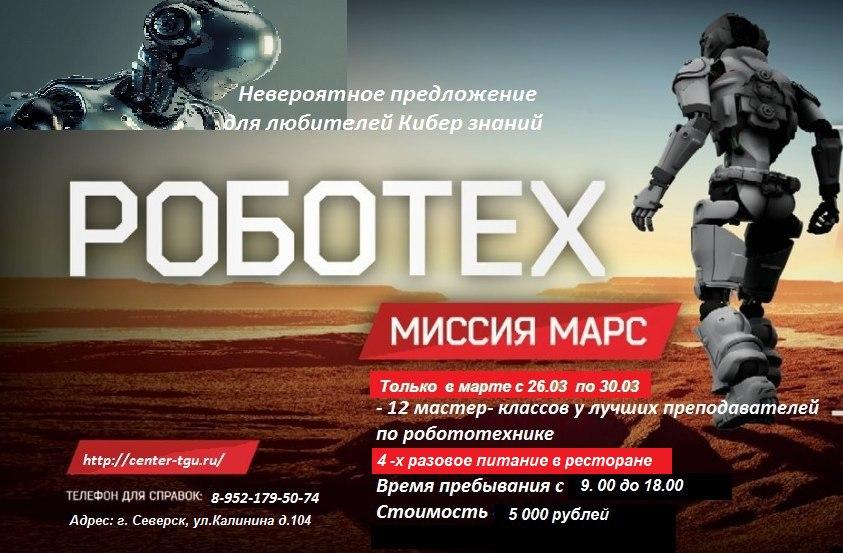 Весенняя площадка «Роботех - миссия Марс»
