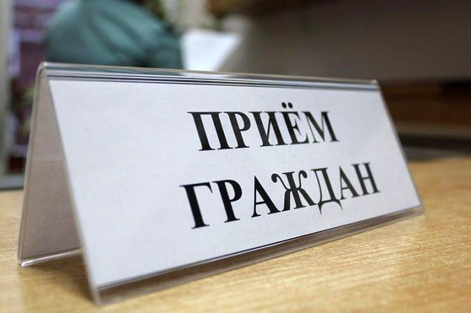 Сегодня заместитель руководителя Государственной инспекции труда проведет прием граждан в Северске