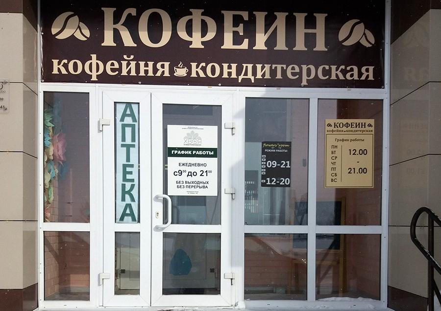 Открылась кофейня-кондитерская «Кофеин» по адресу ул. Ленина 122!